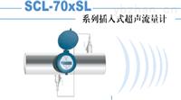 HXHXSCL-70XSL系列插入式超声流量计系列