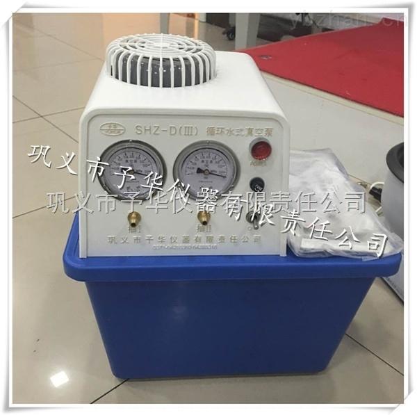 SHZ-D(Ⅲ)循環水真空泵設備---鞏義予華儀器專業生產廠家供應