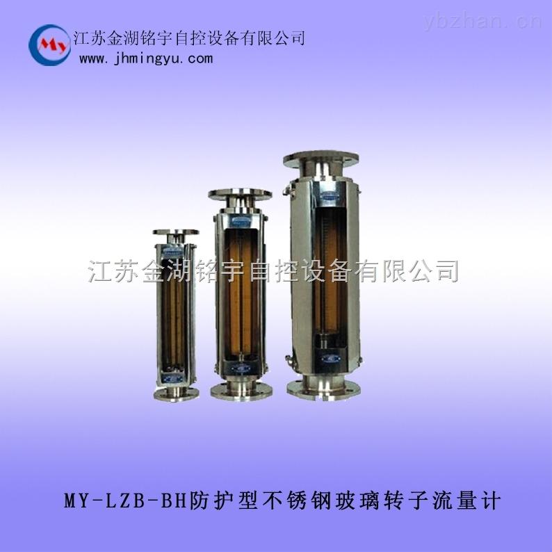 防护型不锈钢玻璃转子流量計型号 品牌