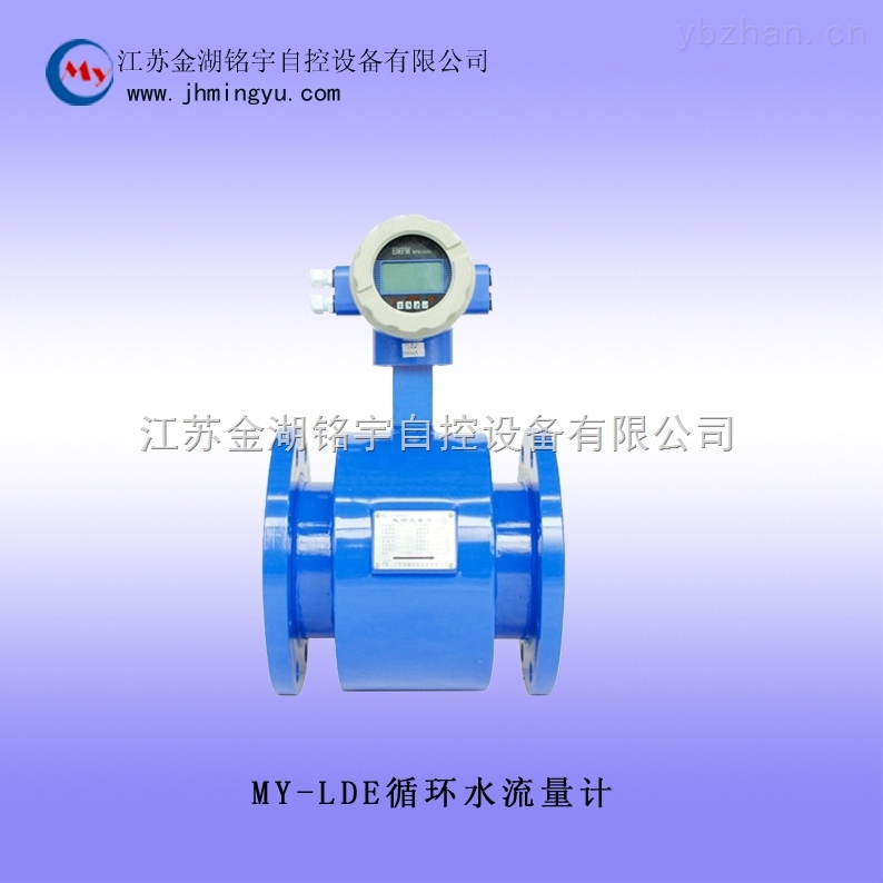 循環水流量計廠家 循環水流量計價格