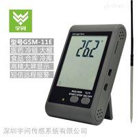 高精度短信报警药品存储运输温度记录仪