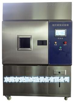 水冷型氙灯耐气候试验箱/水冷氙灯耐候试验箱