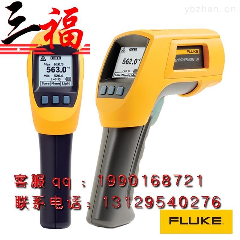 Fluke563-福祿克Fluke563紅外測溫儀原裝正品
