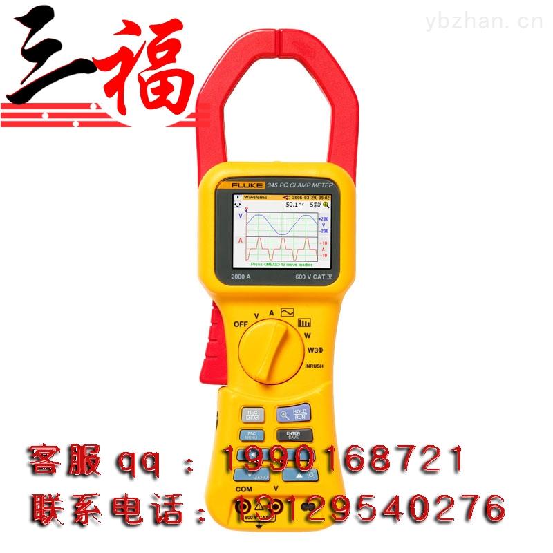 福禄克Fluke345电能质量钳形表钳形表