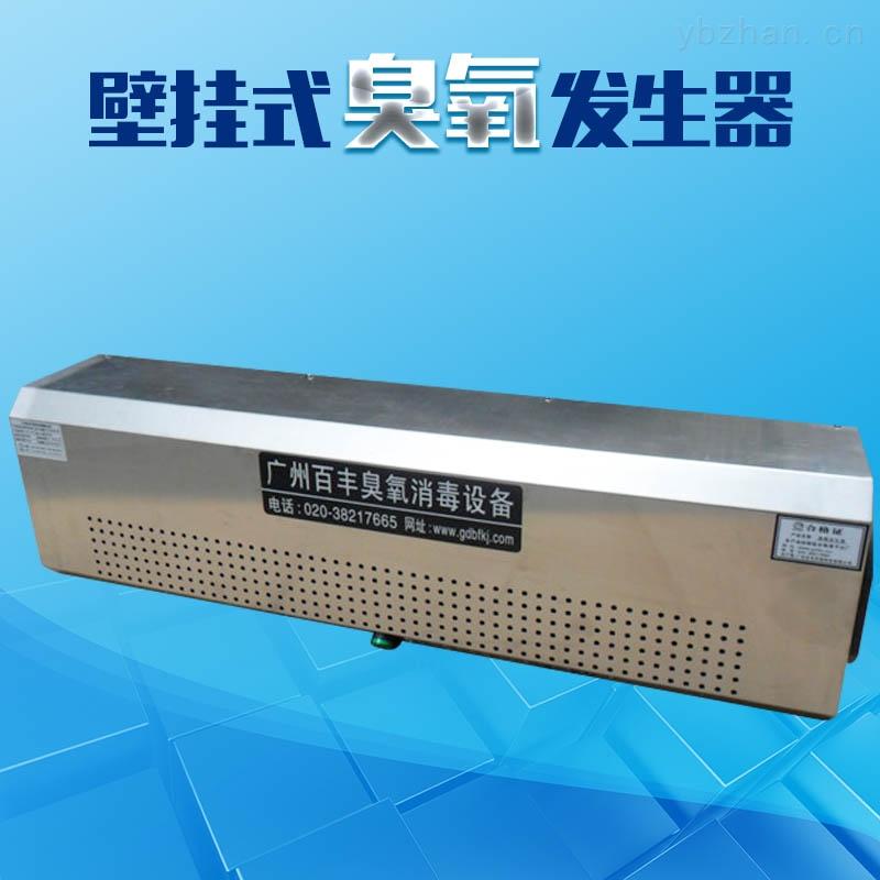 BF-BG-5G-壁掛式臭氧消毒殺菌機