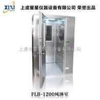 FLB-1200雙人雙吹風淋室 生產廠家 產品結構 采購
