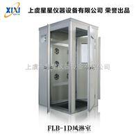 FLB-1D(转角)单人单吹转角风淋室低价促销