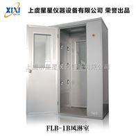 FLB-1B自動風淋室 廠家直銷 型號 采購 低價促銷