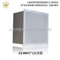 ZJ-800吸顶式 空气自净器厂家 产品结构 图片