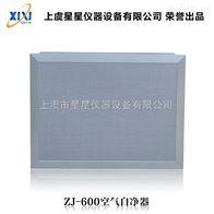 ZJ-600吸顶式高效空气自净器 生产厂家 材质