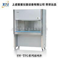 SW-TFG-18全不锈钢通风柜 钢木结构通风柜 低价促销