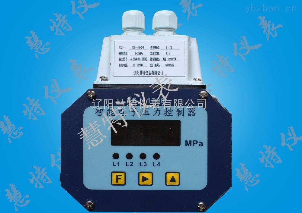 辽宁高品质数显防爆智能电子压力控制器