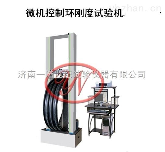 专业生产硬聚氯乙烯管材环刚度试验机