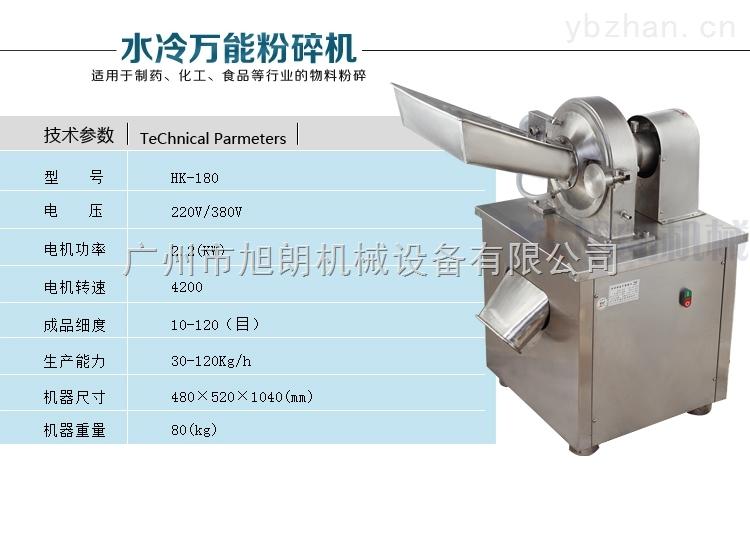 WN-200+-新品万能水冷锤式粉碎机/中药材低温粉末打粉机
