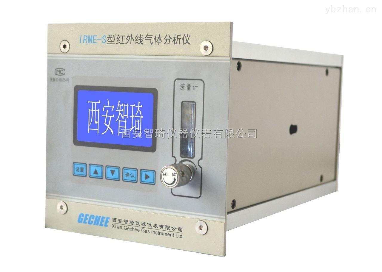 西安智琦仪器仪表有限公司 IRME-NS型红外线气体分析仪
