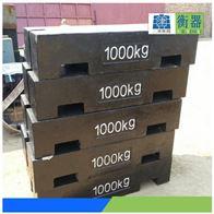1000公斤方形砝码|1000公斤配重铁|1000公斤铸铁砝码