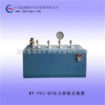 压力表检定装置 电动压力源