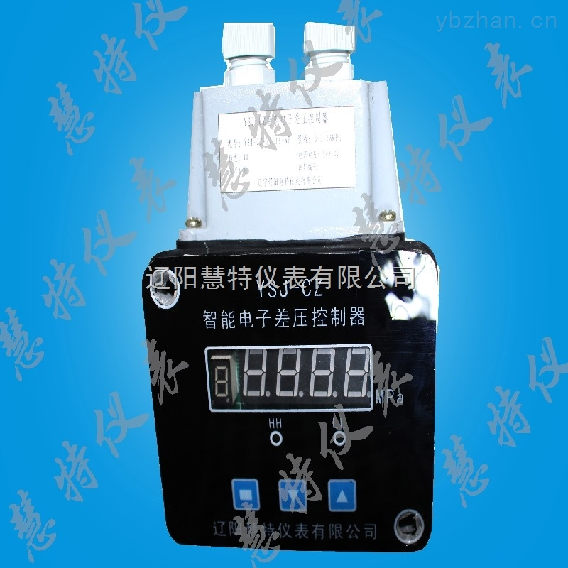 YSJ-CZ智能电子差压控制器