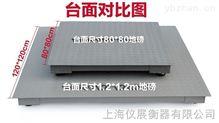 宁夏3吨移动式小地磅供应商,3吨双层电子地磅价钱