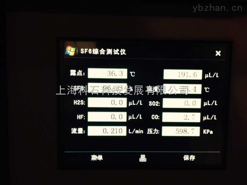 KS30-C-上海产高精度SF6纯度测试仪