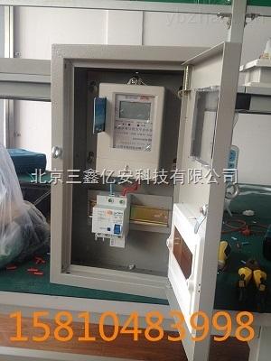 智能插卡电表,北京三鑫电表厂