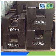200kg标准砝码★200公斤铸铁砝码★200千克砝码