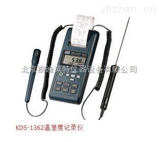 KDS-1362列表式溫濕度計(帶打印機)溫濕度記錄儀