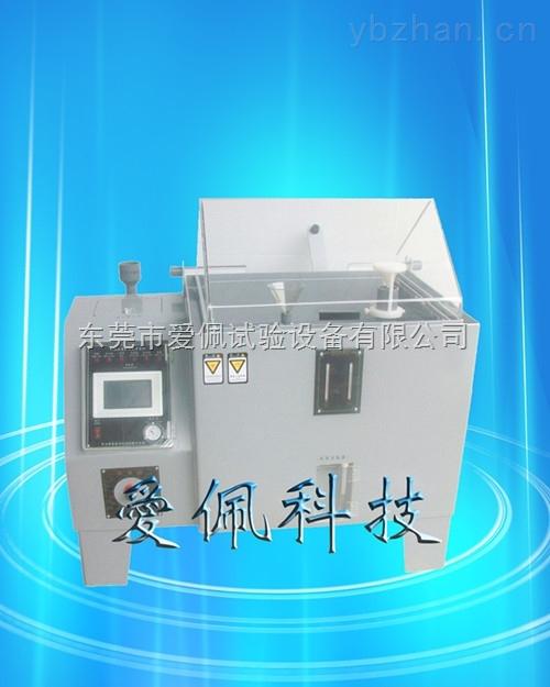 濕熱 鹽霧試驗箱/復合式鹽霧試驗機