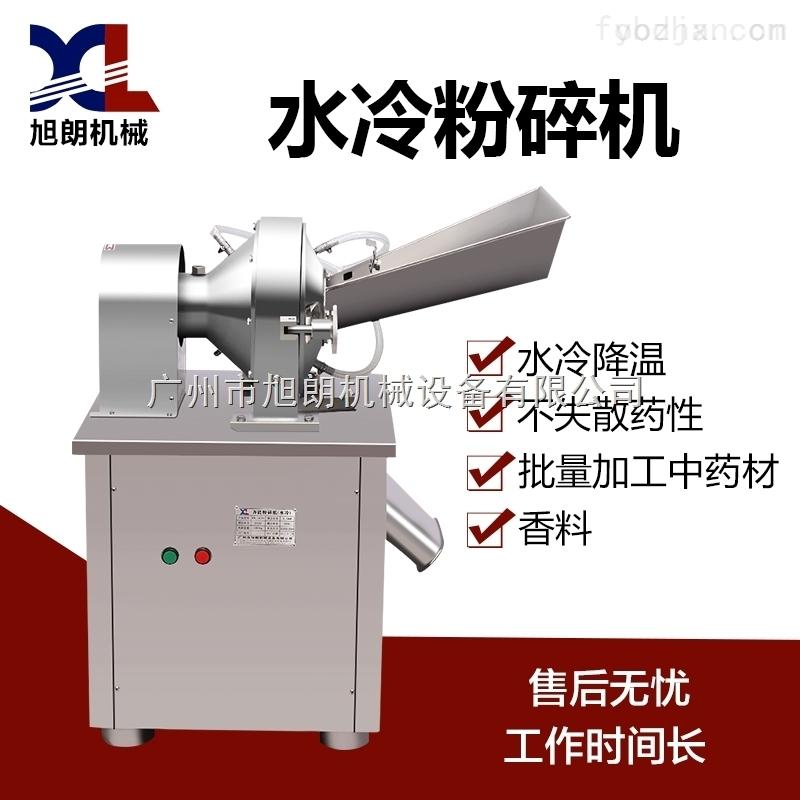 WN-300+-不銹鋼水冷萬能粉碎機