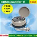 安徽智能无线远传水表厂家
