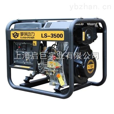 罗飒3KW柴油发电机