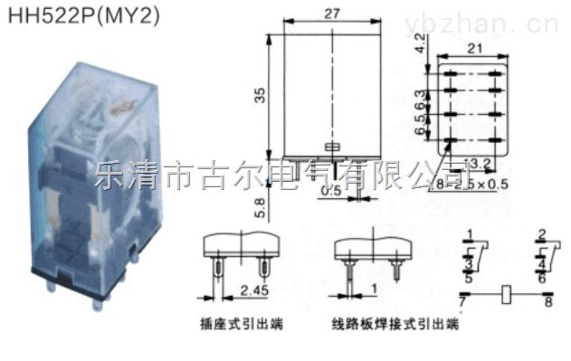 电磁继电器hh52p(my2)