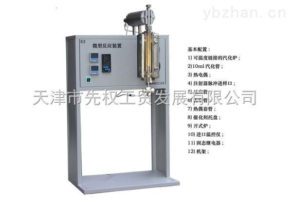 WFJ-300 最简配置反应装置