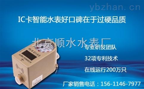 有线远传水表厂价格报价多少
