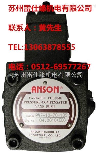 台湾安颂ANSON叶片泵油泵PVDF-3-35-3-35现货供应