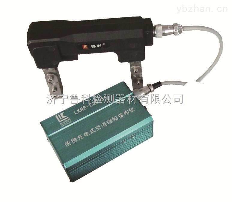 充电式交流磁轭探伤仪LKNB-22016A
