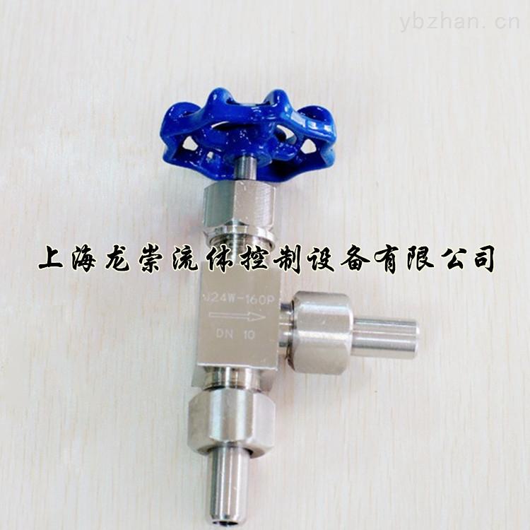 J24W-角式针型阀厂家直销