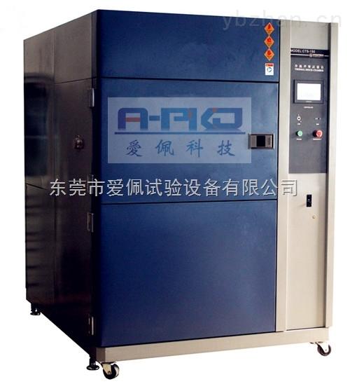 冷热冲击试验箱三槽式/冷热冲击试验箱