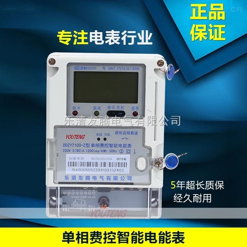 ddzy7100ddzy7100单相费控智能电能表