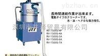 RV-1500S-4A井泽代理销售RV-1500S-4A干湿两用型吸尘机SANRITSUKIKI三立机器