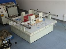 GT-MZ-100武汉厂家模拟运输振动台