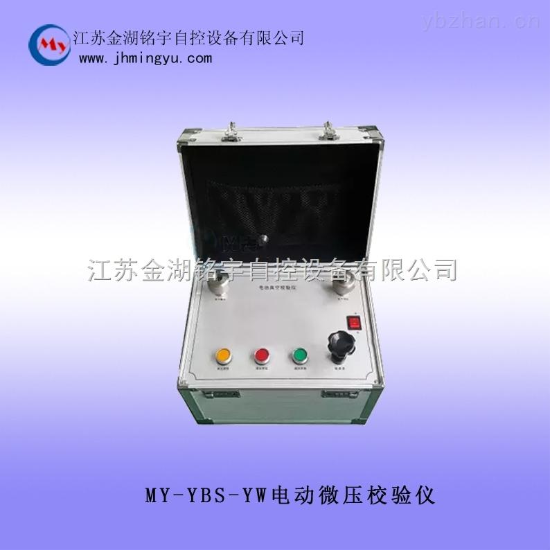 电动微压校验仪