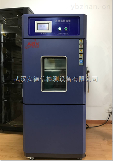 低温40度高低温试验箱