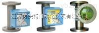电远传金属管浮子流量计厂家