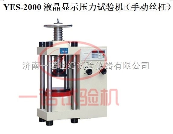200顿液晶显示压力试验机(手动)实惠耐用