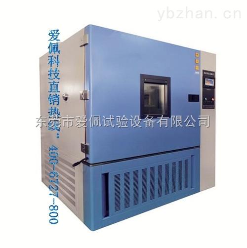高低温湿热老化试验箱/大型高低温环境试验箱