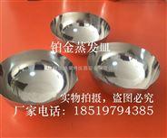 90ml铂金蒸发皿重量铂金皿价格
