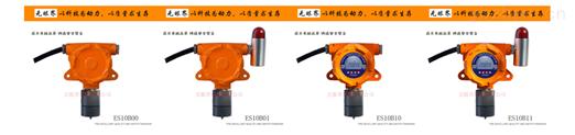 固定式甲醛气体检测仪