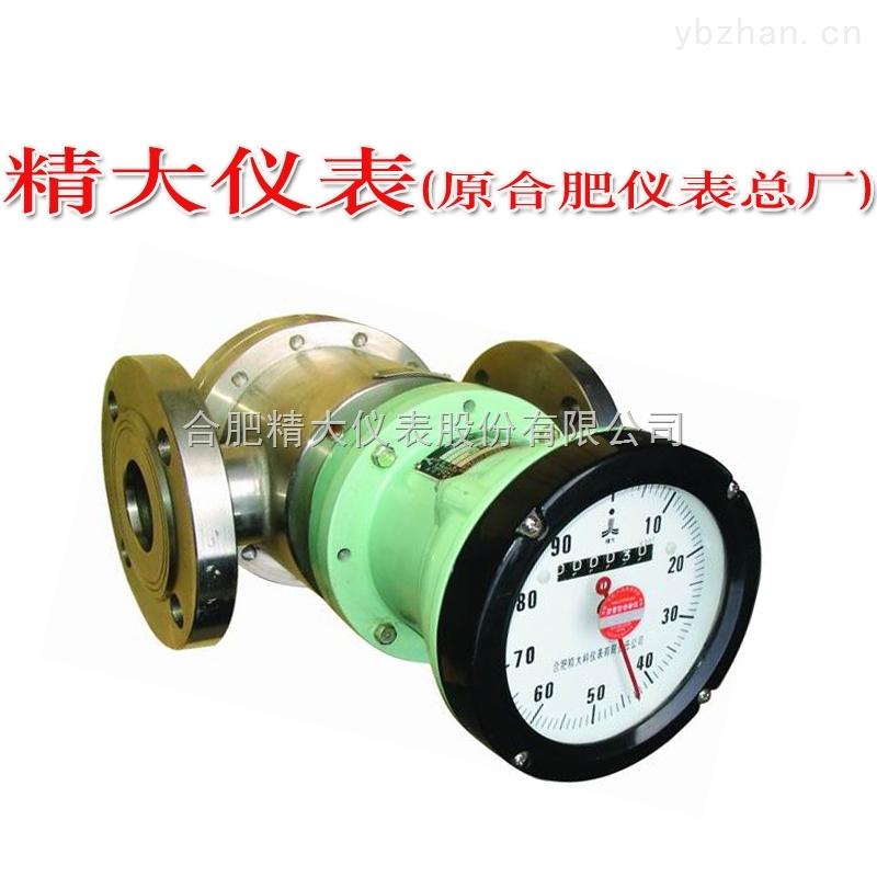 指针式LC系列椭圆齿轮流量計 柴油流量計