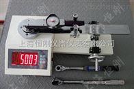 500N.m扭矩扳手测试仪高清显示